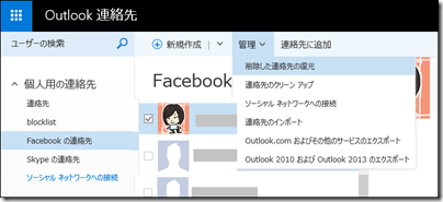 「Outlook 連絡先」の 「Facebookの連絡先」