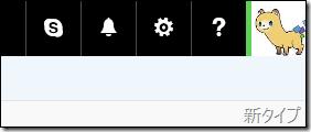 「Outlook 連絡先」の右上部分