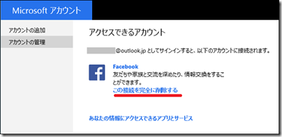 Microsoft アカウントのアカウント管理