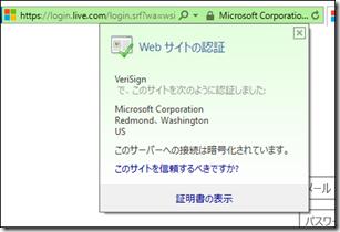 「Webサイト組織名」をクリックすると認証局からの証明が表示