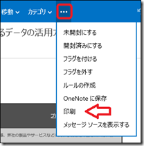 Outlook.comの場合の「・・・」を開いたところ