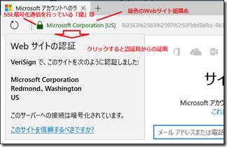 Microsoft Edge での真正なサイト
