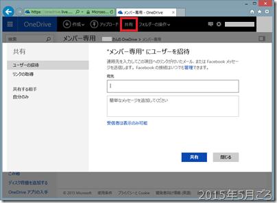 2015年5月ごろのOneDriveの「共有」画面