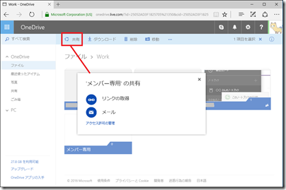 新しくなったOneDriveの「共有」画面