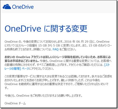 Microsoft OneDrive チームからの「ストレージ容量に関する変更」メール
