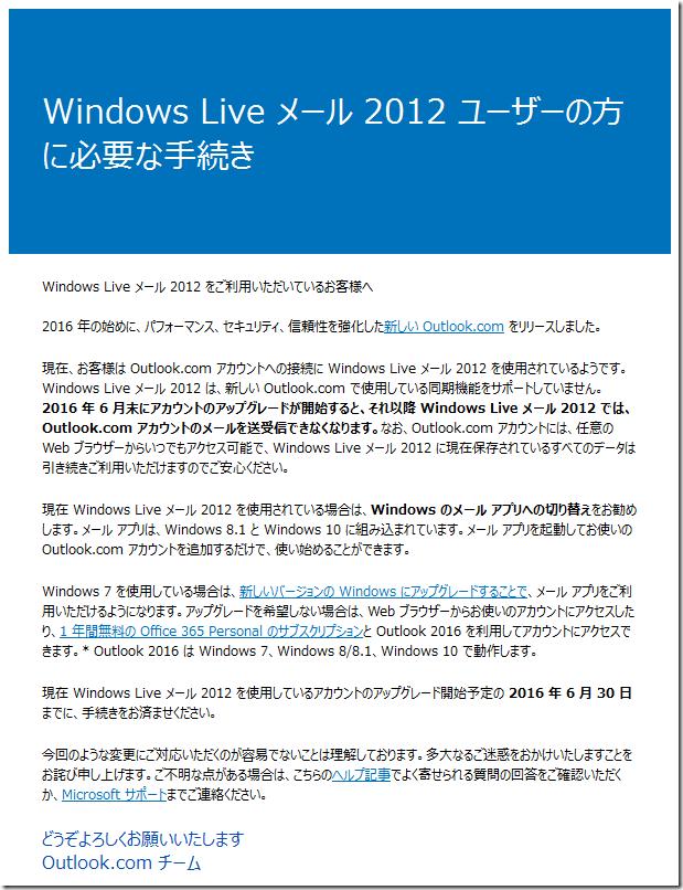 Windows Live メール 2012 ユーザーの方に必要な手続き