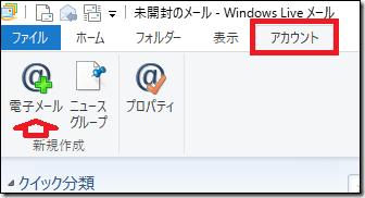 Windows Live メールの「アカウント」タブを開いたところ