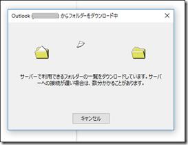 Outlook からフォルダーをダウンロード中