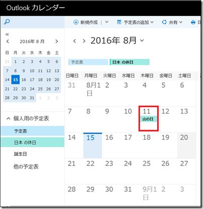 新システムに移行した 2016年8月の「Outlook カレンダー」