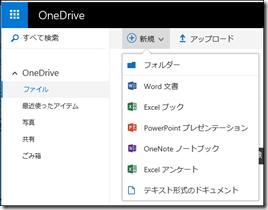 OneDrive.com で「新規」を押したところ