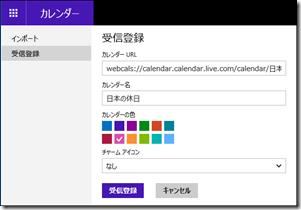 「日本の休日」カレンダーの「受信登録」ページ