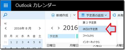 「Outlook カレンダー」で「予定表の追加」を開いたところ
