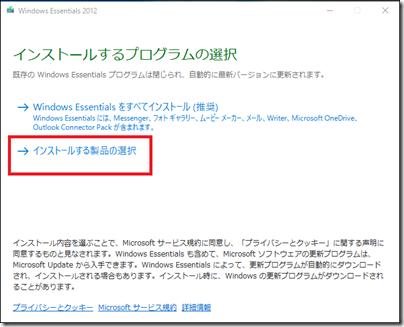 Windows Essentials 2012 「インストールするプログラムの選択」