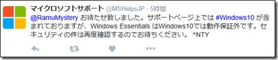 お待たせ致しました。サポートページ上では #Windows10 が含まれておりますが、Windows Essentials はWindows10では動作保証外です。セキュリティの件は再度確認するのでお待ちください。