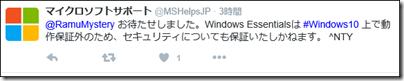 お待たせしました。Windows Essentialsは #Windows10 上で動作保証外のため、セキュリティについても保証いたしかねます。