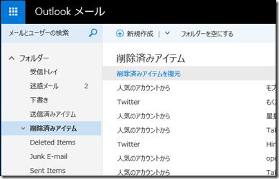 新システムの「Outlook メール」の「削除済みアイテム」