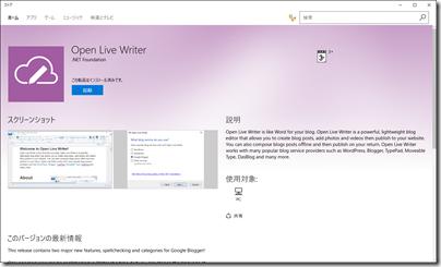「ストア」アプリで Open Live Writer