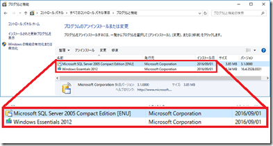 自動的に「Microsoft SQL Server 2005 Compact Edition」がインストールされた