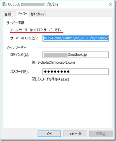 新システムへ移行したアカウントのプロパティ 「サーバー」タブ