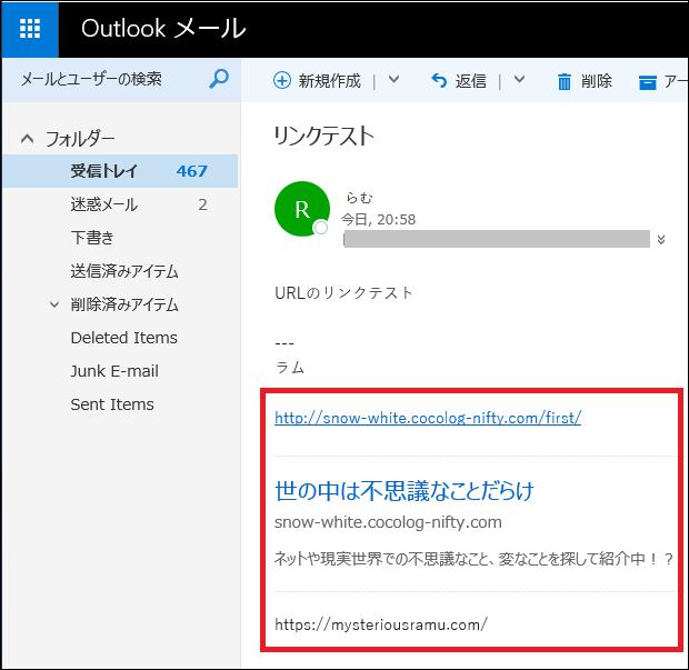 Outlook メールで本文中のURLをクリックしても開けない   Microsoft