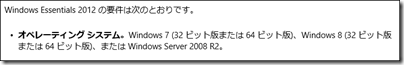 Windows Essentials 2012 のシステム要件 オペレーション システム