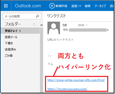 「Outlook.com」の場合