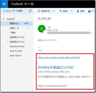 「Outlook メール」の場合