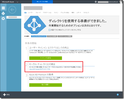 Microsoft Azure の「ディレクトリを使用する準備ができました。」のページ