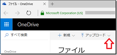 Microsoft Edge で OneDrive にアクセス
