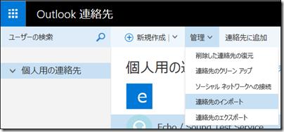 「Outlook 連絡先 」上部の「管理」から「連絡先のインポート」を選択