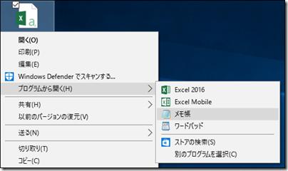 CSV ファイルを右クリックして「プログラムから開く」より「メモ帳」を選択