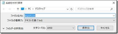 「文字コード」欄が「ANSI」