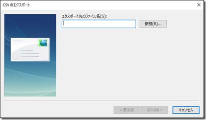 「CSV のエクスポート」画面