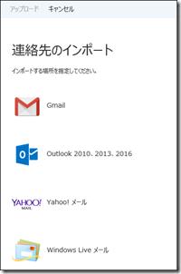 「連絡先のインポート」画面