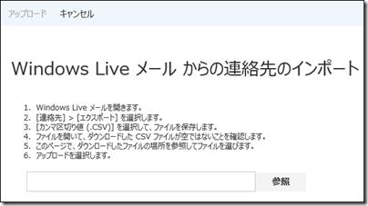「Windows Live メール からの連絡先のインポート」画面