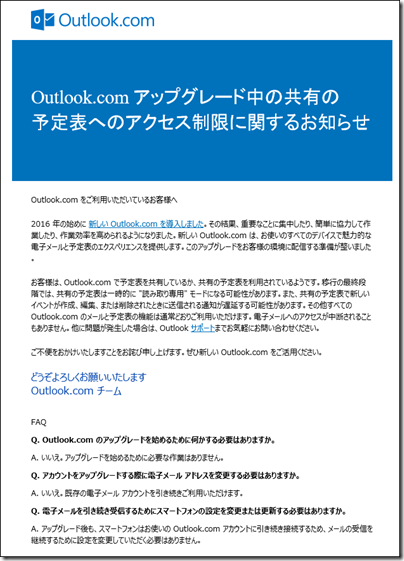 Outlook.com アップグレード中の共有の予定表へのアクセス制限に関するお知らせ