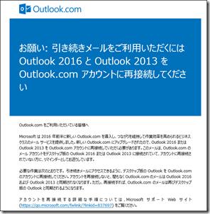 Outlook.com チーム から「お願い: 引き続きメールをご利用いただくには Outlook 2016 と Outlook 2013 を Outlook.com アカウントに再接続してください 」というメール