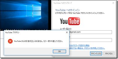 ムービーメーカーから YouTube にアップロードしようとすると、「YouTubeからの応答が正しくありません。もう一度やり直してください。」と表示される