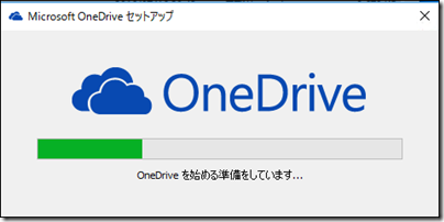 Microsoft OneDrive セットアップ中