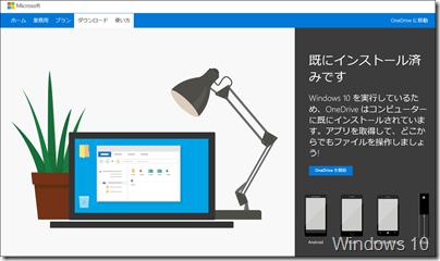 Microsoft OneDrive のダウンロード ページは「既にインストール済みです」と表示