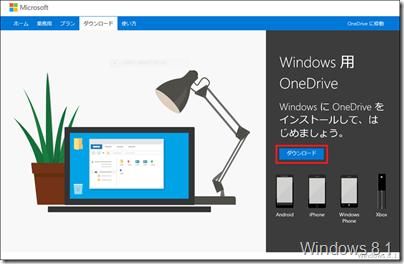 Windows 8.1でアクセスするとダウンロードできる