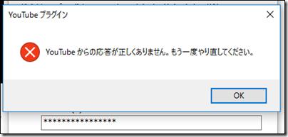 アプリパスワードを入力してみたが、「YouTubeからの応答が正しくありません。もう一度やり直してください。」と表示される