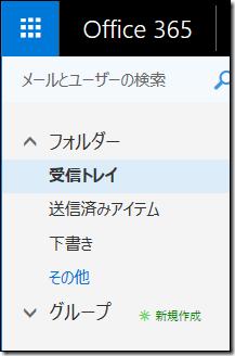 Outlook on the web へアクセスした途端でも「下書き」が表示された