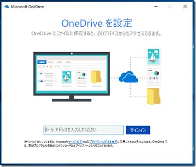 OneDrive を設定