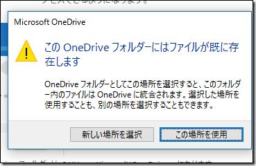 「このOneDrive フォルダーにはファイルが既に存在します」画面