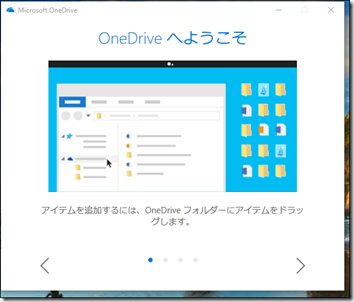 「OneDrive へようこそ」の画面