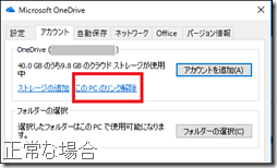 OneDrive が正常に利用できる場合の「アカウント」タブ
