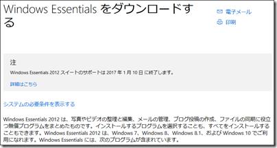 Windows Essentials ダウンロード オプション (2017年1月11日現在)