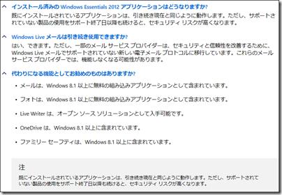 Windows Essentials 2012 リリース ノート「インストール済みの Windows Essentials 2012 アプリケーションはどうなりますか?