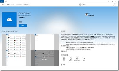 「ストア」アプリでの「OneDrive」アプリ